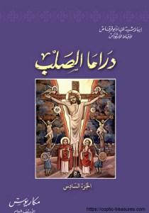 صوره دراما الصلب - الجزء السادس - الأنبا مكاريوس أسقف عام المنيا