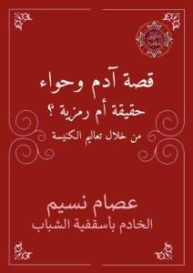 غلاف قصة ادم وحواء - الأستاذ عصام نسيم