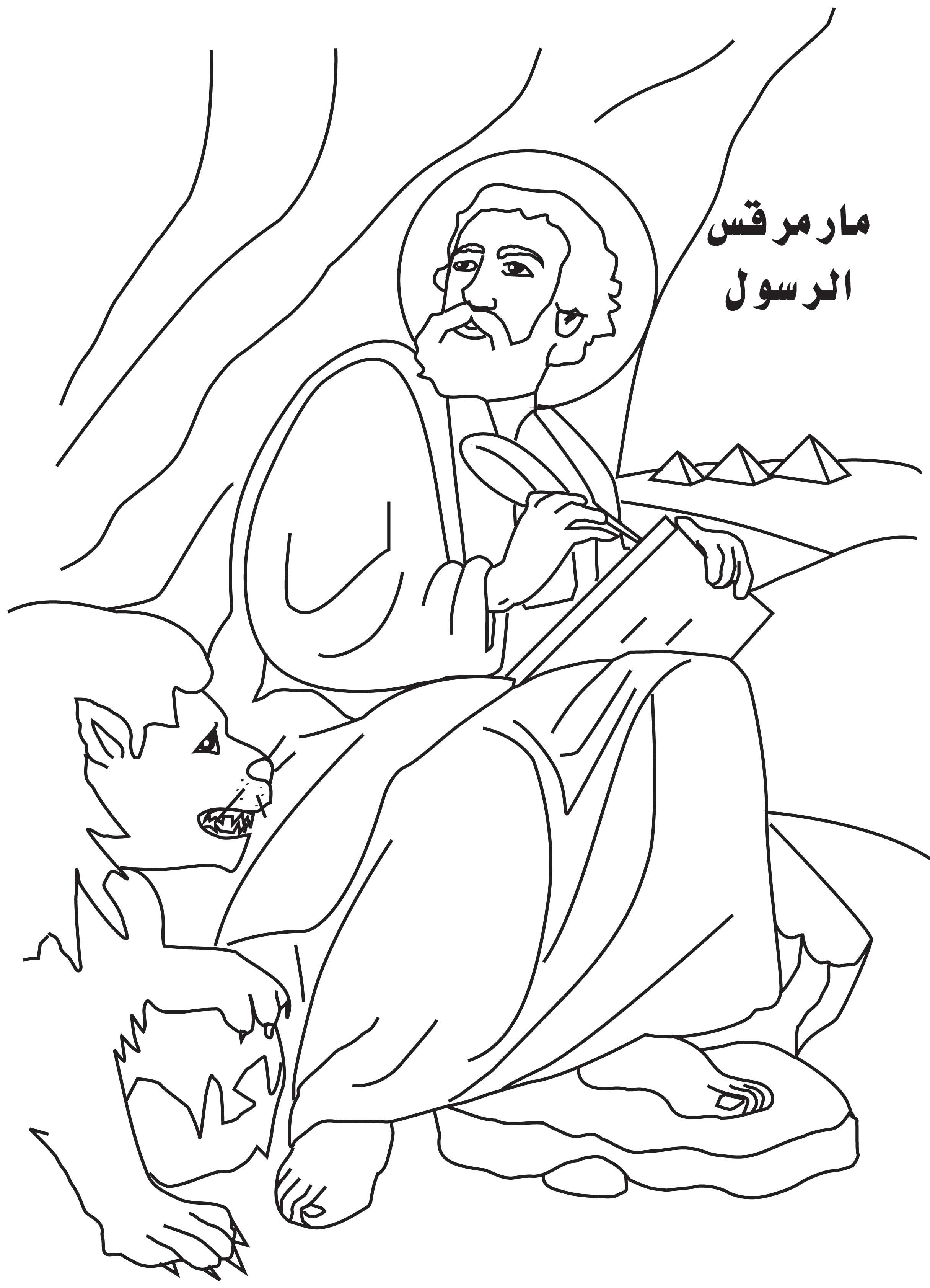 صور تلوين للشهيد العظيم مار مرقس الرسول كاروز الديار المصريه