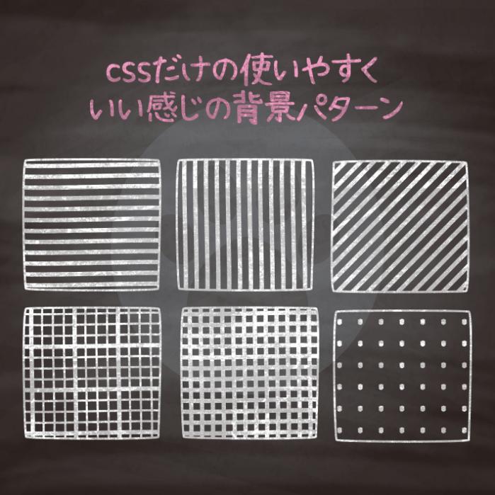 コピペでできる!cssとhtmlのみで作るいい感じの背景パターン 12選