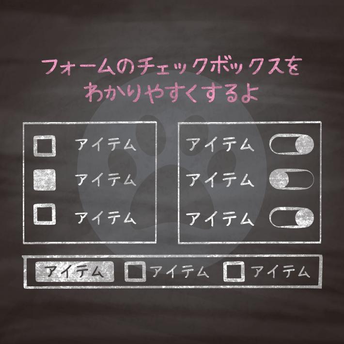 コピペでできる!cssとhtmlのみでフォームのチェックボックスをわかりやすくするデザイン9選