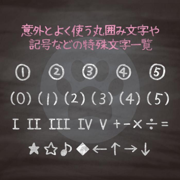 コピペしちゃって!意外とよく使う丸囲み文字や記号などの特殊文字一覧