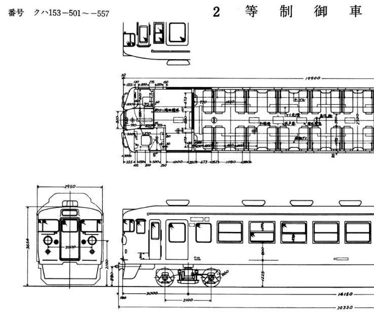 クハ153-500