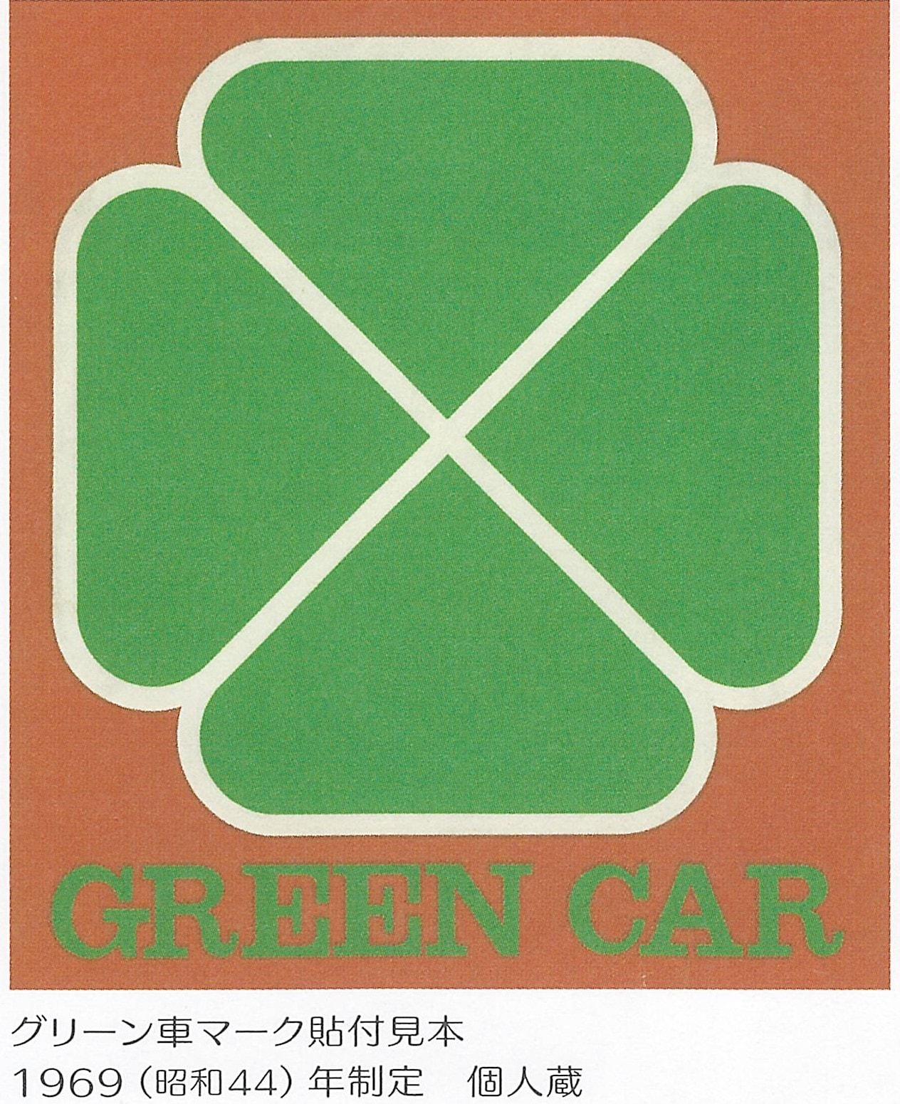 グリーン車マーク貼付見本 1969