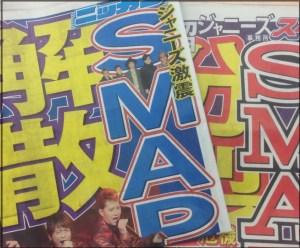 SMAP,解散,木村拓哉