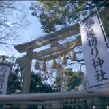 奪い愛冬6話、縁切り神社ロケ地撮影場所はどこ?効果は本当にあるの?