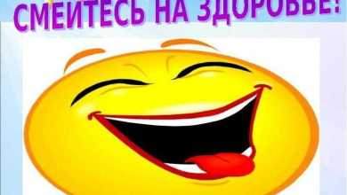 Photo of Как смех помогает здоровью