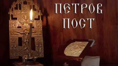 Photo of Петров пост