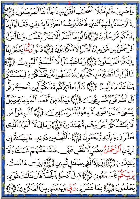 Lire Le Coran En Arabe Pdf : coran, arabe, Porcher, Cygnet, Toilet, D'emploi, Télécharger, Gratuit