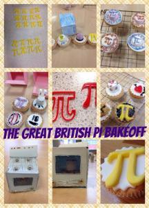 Entry 33 - Pi Cupcakes