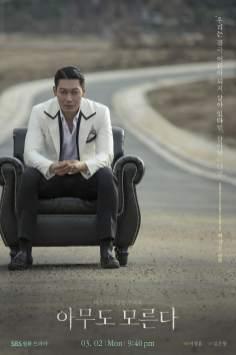 KIM SEO HYUNG + ELENCO DE NOBODY KNOWS 1