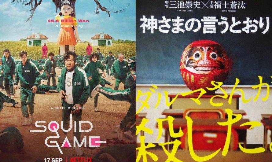 A série 'Squid Game' da Netflix está sendo acusada de plágio pelos internautas