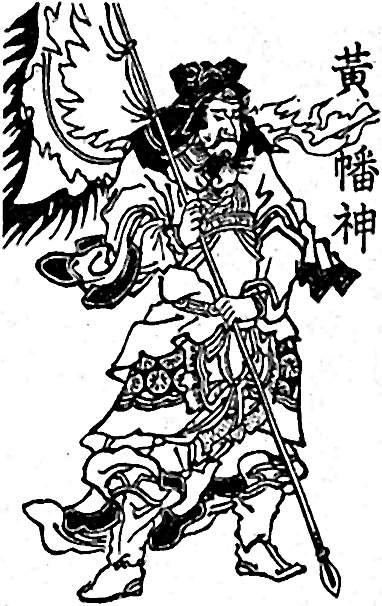 黄幡神(おうばんしん)