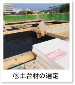 土台材の選定