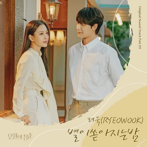 RYEOWOOK Starry Night Mp3 Download