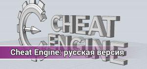 Töltse le a legújabb orosz verzióit a program hacking játék Cheat Engine