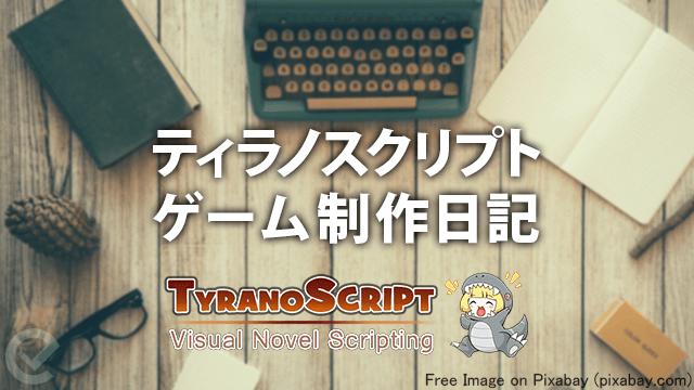 ティラノスクリプで制作したゲームをWordPressの記事に埋め込む