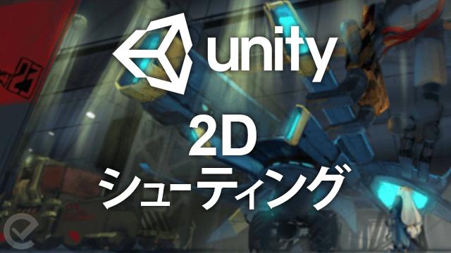 Unity:敵の作成と当たり判定~公式チュートリアル 2Dシューティングに挑戦