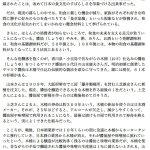 2014.01.27. 朝日新聞 WEBRONZA