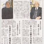 2014.01.22.岩手日日新聞 朝刊