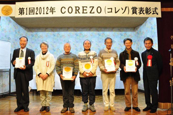121208表彰式鶴見先生