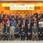 第4回 2015年度COREZO(コレゾ)賞 表彰式/祝賀懇親会in八女 のご案内
