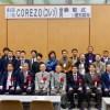 2018年度 第8回 COREZO(コレゾ)賞 表彰式 in 愛知碧南 のご案内