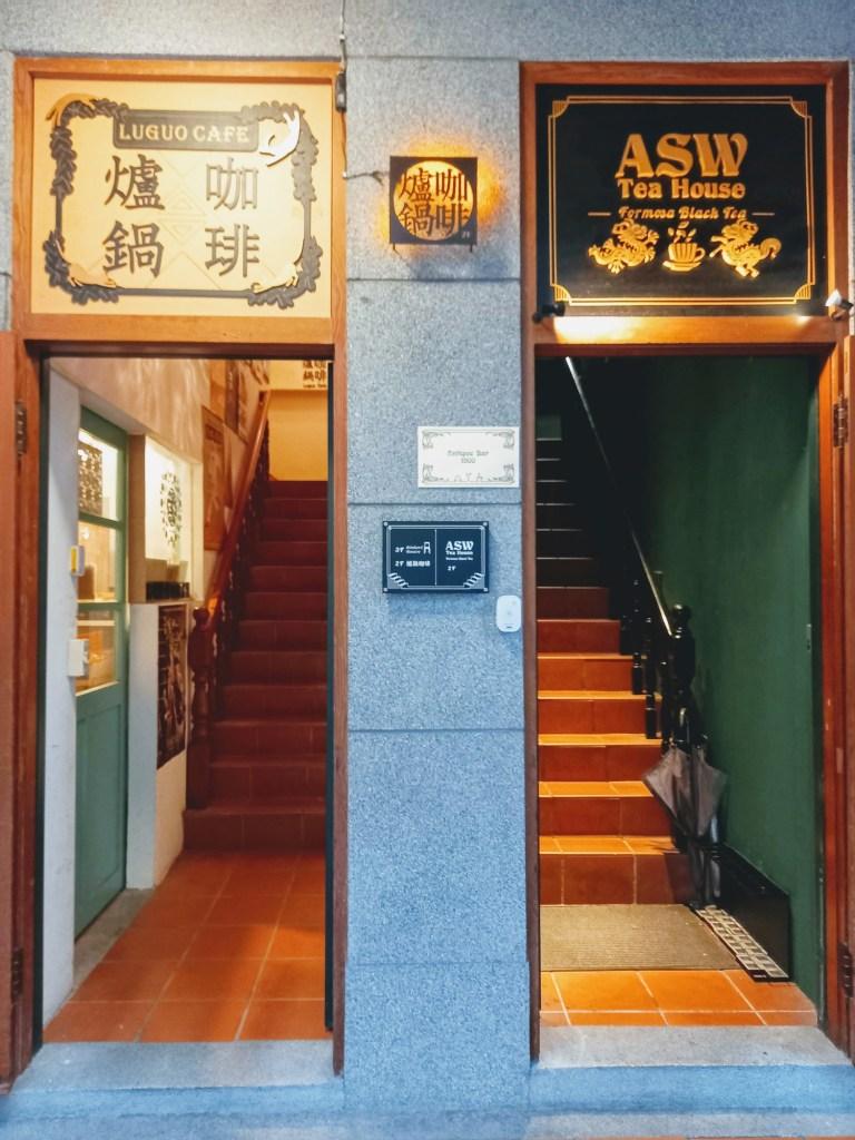 ASW Tea House, Dihua St. Dadaocheng 大稻埕