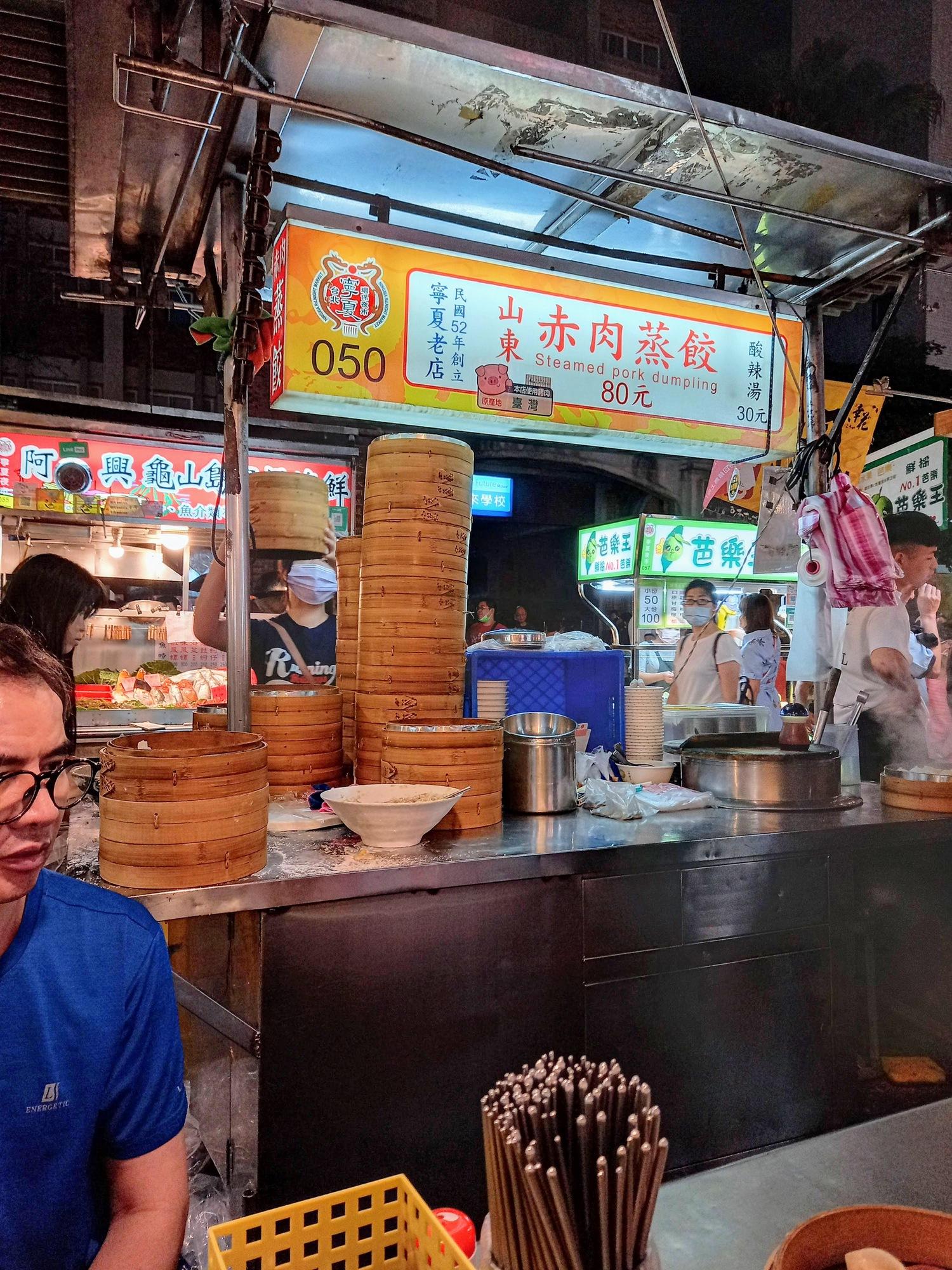 Steamed Pork Dumplings 豬肉餃子 at Ningxia Night Market 寧夏夜市