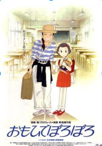 Photo Courtesy of Studio Ghibli