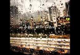 주 리  –  비가 내리네