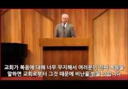 존 맥아더목사  –  지옥으로 가는 그리스도인  ( 마 7 : 21 ~ 27 )