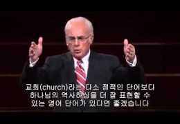 존 맥아더목사  –  신령한 부르심  ( 요 3 : 1 ~ 10 )