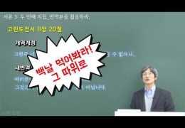 권연경교수  –  번역본을 활용 하라  ( 신약 성경 바로 읽기 (3))