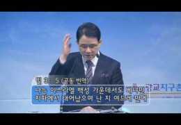 김인환목사  –  참된 기쁨은 주안에만 있다   ( 빌 3 : 1 ~ 9 )