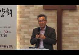 김영태목사  –  사탄의 전략과 전술 ( 제자 광성교회 ) :  ( 창 3 : 21 )