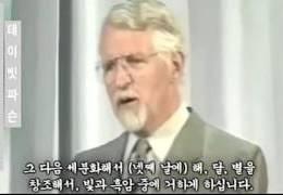 데이빗 파슨목사  –  창세기 2 강 ( 성경 각 권별 개관 )