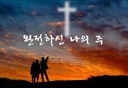 찬 양  –  네티즌이 뽑은 최고의 찬양 모음 ( CCM, Worship Song, Hill Song )
