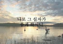 찬  양  –  축복의 찬양 50  ( GOD Bless you )