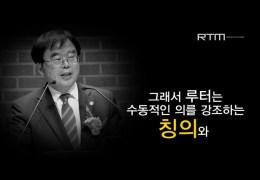 RTM  –  한국교회안에 구원파적인 구원론이 범람하고 있는 주된 원인 ( 참 구원 )
