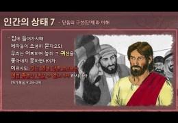 인간의 상태 (7)  –  당신의 믿음은 어떤 차원의 믿음 입니까 ?