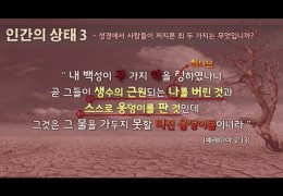 인간의 상태 (3)  –  삶을 무너지게 만드는 근본 원인은 ?