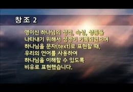 """리빙 올리브  –  창조 (2)  """" 말씀으로 창조 하셨다 """" 는 영적 의미"""