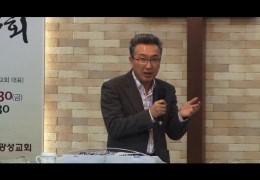 김영태목사  –  생육하고 번성하라  ( 제자 광성교회 (2)) : ( 눅 4 : 1 ~ 13 )