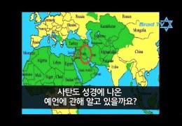 컨퍼런스 –  느부갓네살의 꿈 ( 환상 ) 과 네 왕국 (2) : ( 죠엘 리처드슨목사 ) Brad TV