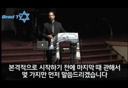 컨퍼런스 –  느부갓네살의 꿈 ( 환상 ) 과 네 왕국 (1) : ( 조엘 리처드슨목사 ) Brad TV