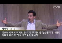 김주환목사  –  턱뼈와 엔학고레   ( 삿 15 : 14 ~ 20 )
