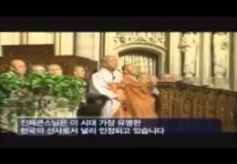 WCC 와 프리메이슨의 종교 통합