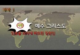 윤영진목사  –  타  락  ( Full 영상 )   리빙 올리브