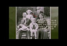 """4 대에 걸친 선교사들 """" 린튼"""" 가의 이야기 ( 한국선교사열전 (7)) 제일성도교회"""